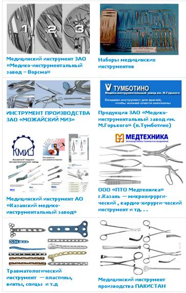 Медицинский инструмент - Медпремиум