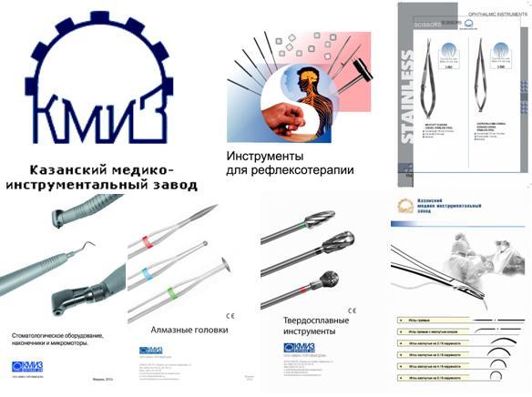 Медицинский инструмент «Казанский МИЗ»