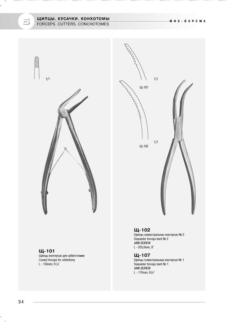 medinstrument-mizvorsma-518