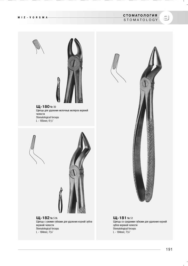 medinstrument-mizvorsma-931