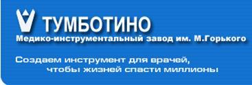 Продукция ЗАО «Медико-инструментальный завод им. М.Горького» (п.Тумботино)